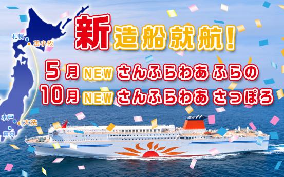 商船三井フェリーの夕方便が新造船に